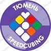 Тюмень | Speedcubing. Кубик Рубика | Спидкубинг