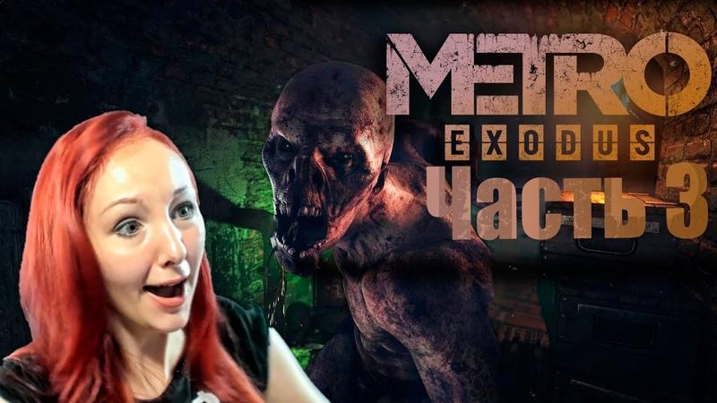METRO EXODUS ➤ Часть 3 Нападение зверолюдей в порту