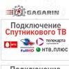 Установка Спутникового ТВ Лесосибирск Енисейск