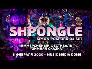 SHPONGLE /  - Зимняя Сказка