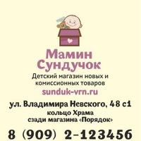 Логотип Мамин Сундучок. Детский комиссионный. Воронеж