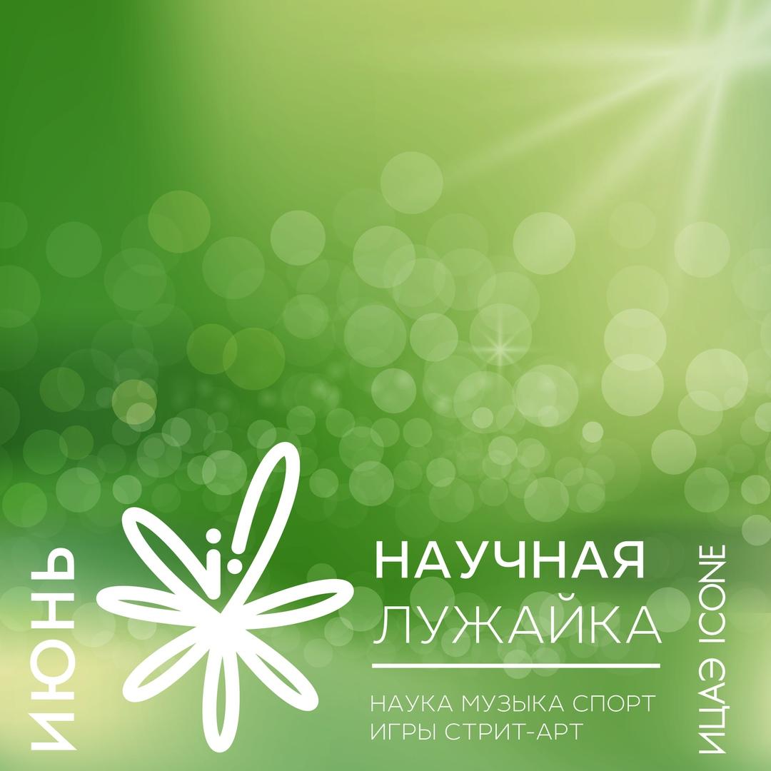 Афиша НАУЧНАЯ ЛУЖАЙКА / ИЦАЭ