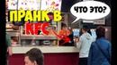ПРАНК РЕАКЦИЯ КАССИРА В KFC PRANK THE REACTION OF THE CASHIER