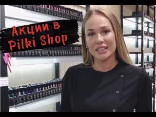 Акции в pilki shop (до 31 июля)