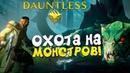 ОХОТНИК ЗА МОНСТРАМИ! - ПЕРВЫЙ ВЗГЛЯД ОТ ШИМОРО - Dauntless