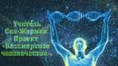 Учитель Сен Жермен Проект Бессмертное человечество Абсолютный Ченнелинг