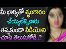 Beauty Tips in Telugu For Girls | Latest Beauty Girls Videos | Gossips Cinema