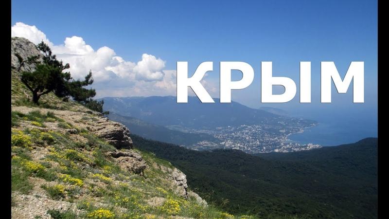 Путешествие в Крым волшебные места, города, море, горы, солнце   Crimea