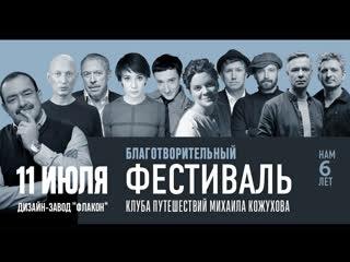 11 июля  фестиваль Клуба путешествий Михаила Кожухова