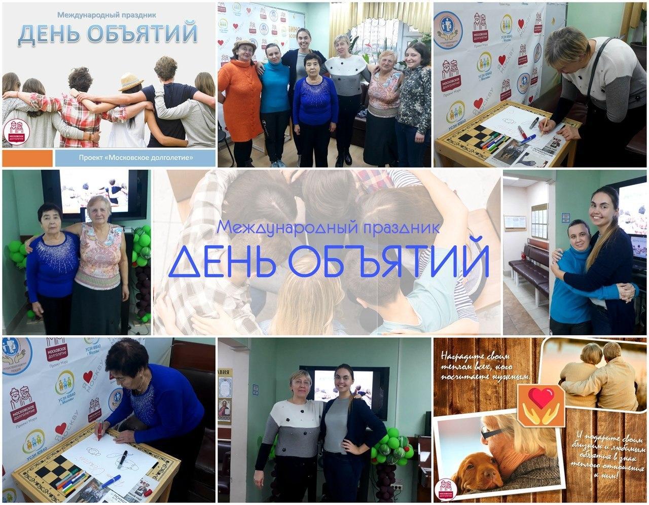 Посетители центра соцобслуживания на Рождественской отметили Всемирный день объятий