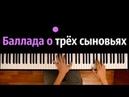 Баллада о трёх сыновьях (Татьяна Шилова) ● караоке | PIANO_KARAOKE ● ᴴᴰ НОТЫ MIDI