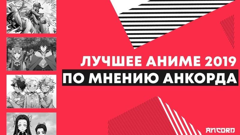 ЛУЧШЕЕ АНИМЕ 2019 ПО МНЕНИЮ АНКОРДА ANCORD ТОПЧИК