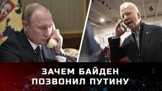 Зачем Байден сам позвонил Путину. Вынужденный шаг или начало нового диалога? Что будет дальше?