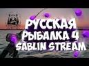 🐠🔴Русская рыбалка 4🔴🐠 - Клёв пошел Просыпаемся! 18 - SABLIN STREAM