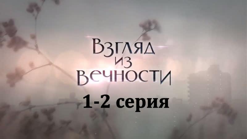 Взгляд из вечности 1-2 серия ( Мелодрама ) 2015