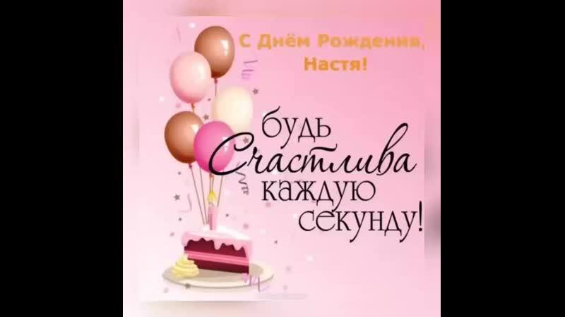 обеспечивает поздравления с днем рождения анастасии прикольные в прозе такое сочетание возбуждает