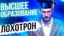 Стоит ли получать высшее образование в России? Минусы высшего образования в России.