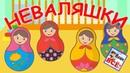 МИЛАШКИ-НЕВАЛЯШКИ. Мульт-песенка видео для детей. Наше всё!