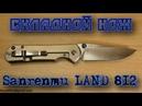 Ножи Sanrenmu LAND 812 и S628 Распаковка и обзор