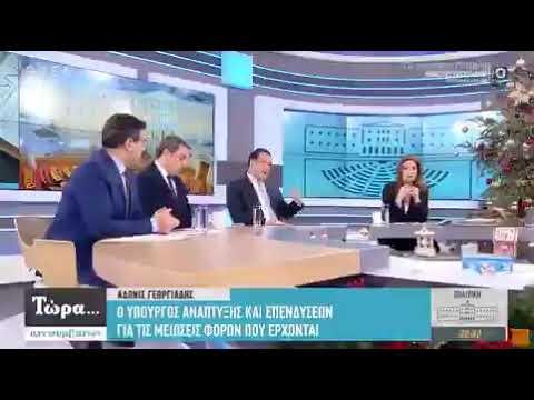 Άδωνης Γεωργιάδης με 200 ευρώ τον μήνα μπορεί κάποι 959