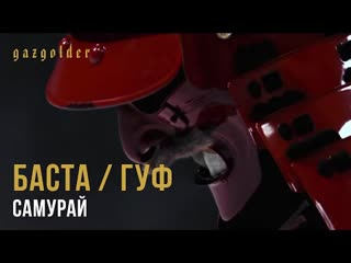 Баста feat. Гуф - Самурай