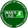 MAN'S ICE. Международный турнир по хоккею.