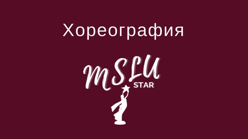 ПОЛУФИНАЛ MSLU STAR ХОРЕОГРАФИЯ ЗА РАСФОКУС SORRAY