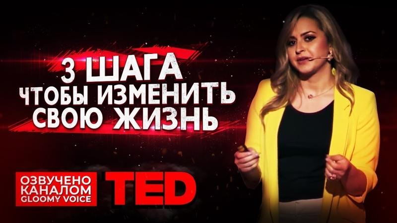 TED | 3 шага чтобы изменить свою жизнь