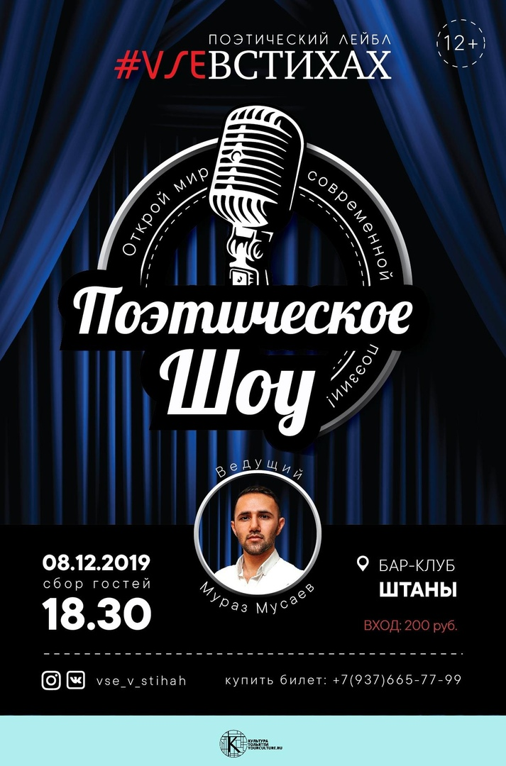 #VSEВСТИХАХ | Поэтическое шоу