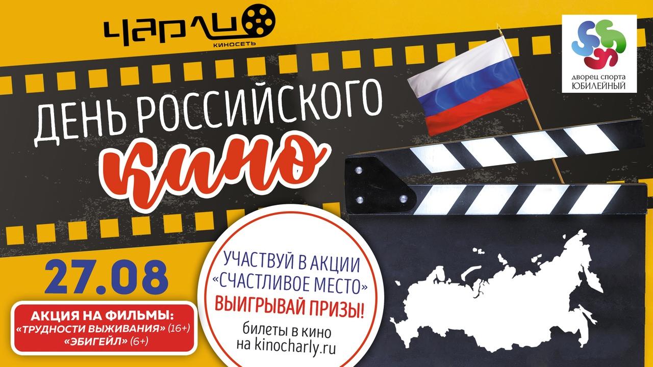 В День Российского кино кинотеатр