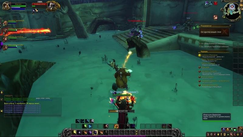 World of Warcraft Друид баланс Мародон оскверненный грот прохождение