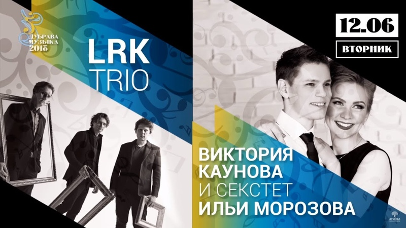 Дубрава Музыка 2018 День пятый LRK Trio Виктория Каунова и секстет Ильи Морозова