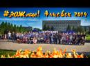 АЛЧЕВСК 10 ФЕСТИВАЛЬ ЗОЖигай 2019