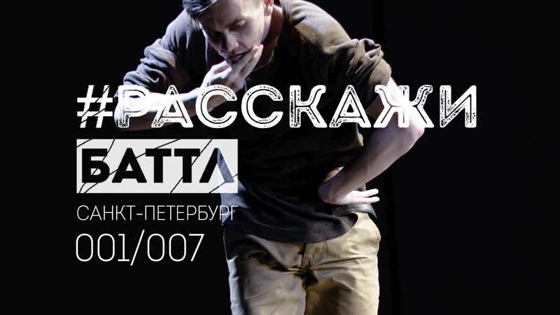 РасскажиБаттл 001/007 Отборочный тур: Кирилл, Ультрамарина, Лазарева Дарьяна