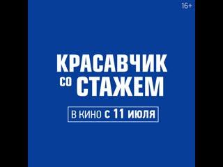 КРАСАВЧИК СО СТАЖЕМ | Фитнес | В кино с 11 июля