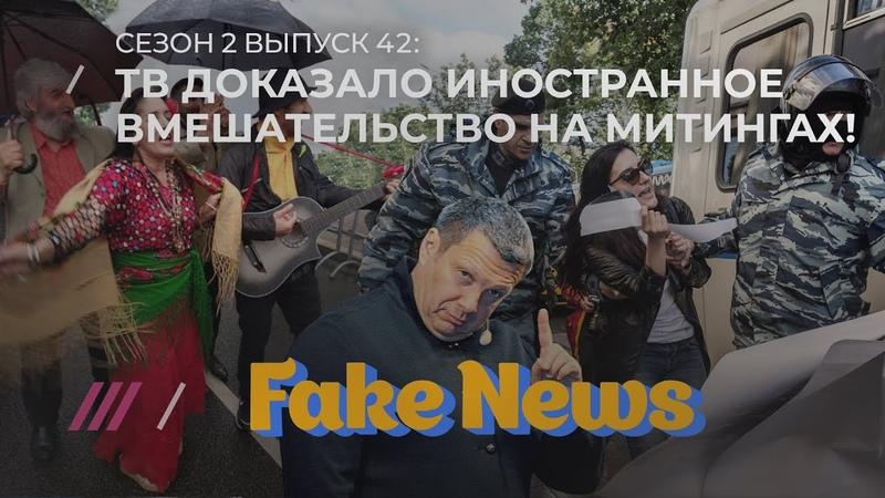 Fake news 42 благодарности ОМОНу за избиение москвичей цыгане вместо митинга