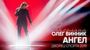 Олег Винник - Ангел Мега концерт 2019 Роксолана