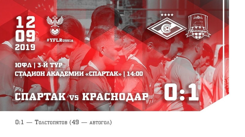 Обзор матча Спартак (U-17) - Краснодар 0:1
