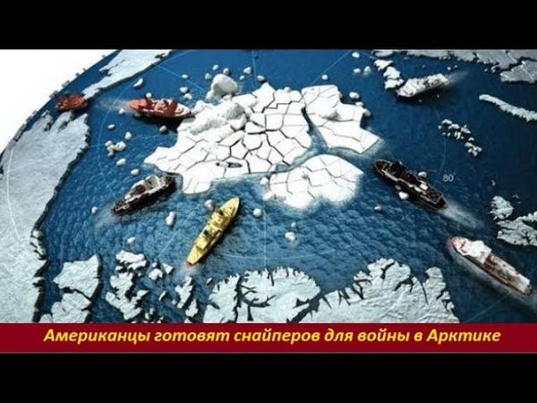 Американцы готовят снайперов для войны в Арктике № 1589