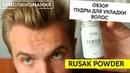 Пудра для укладки волос Rusak powder | Обзор новинки | Мужские прически