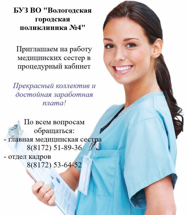 удаленная работа врач вакансии