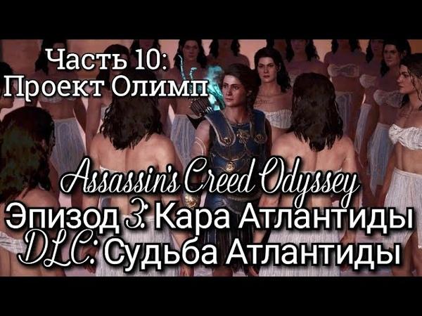 Assassin's Creed Odyssey Часть 10 Тайная лаборатория Эпизод 3 Кара Атлантиды Судьба Атлантиды