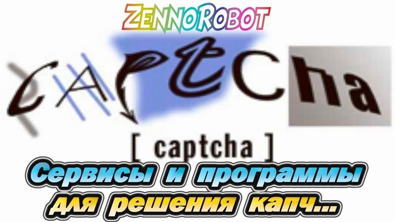 Капча сервисы Rucaptcha Anti captcha X captcha Программы распознавания капч