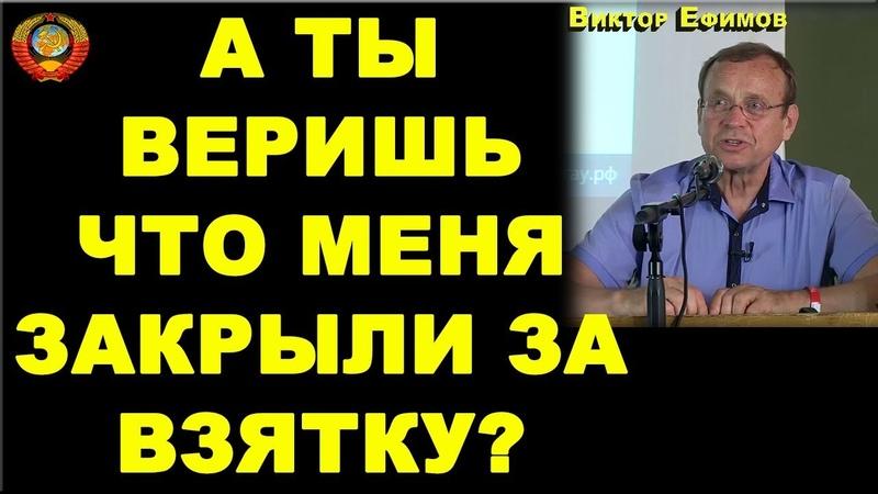 После этого видео Ефимова В.А. бывшего ректора СПбГАУ ПОСАДИЛИ