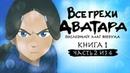 Все грехи и ляпы 1 сезона Аватар Легенда об Аанге часть 2 из 4