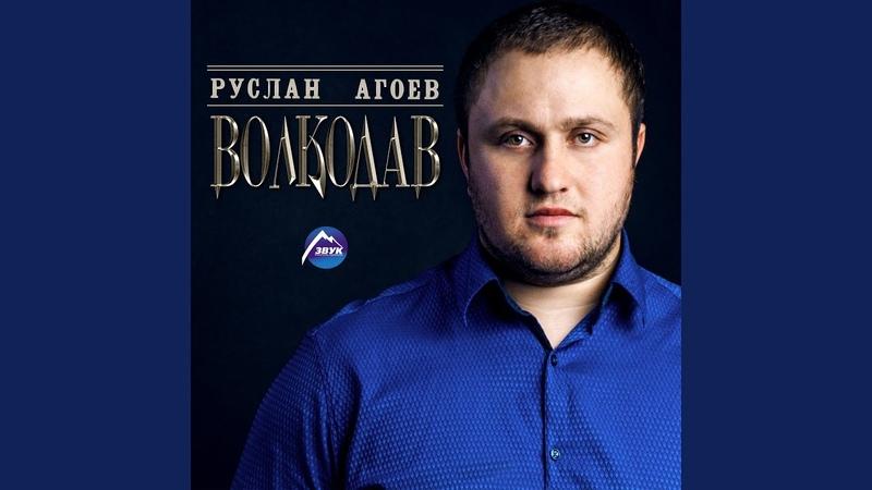 Руслан Агоев - Нэ дахит1рА глаза твои - красивые