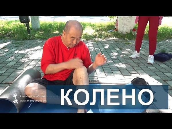 Здоровые колени три точки для массажа Му Юйчунь о здоровье