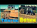 Заготовка сена Тюкуем и перевозим тюки Трактор Беларус тюкач и телега vseklevo синийтрактор