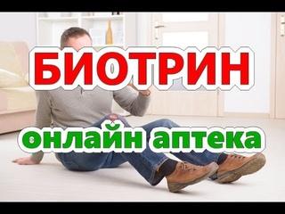 Гель Биотрин
