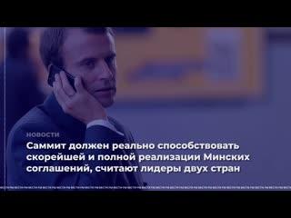 Владимир Путин провёл телефонные переговоры с президентом Франции Эмманюэлем Макроном